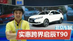 2016北京车展 实惠跨界启辰T90