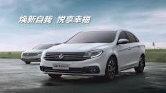 东风风行全新景逸S50上市 6.59万起售