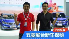 2017上海车展 文武双全五菱展台放大招