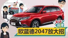 大话品牌 广汽三菱欧蓝德2047放大招