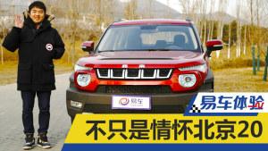 易车体验 不只是情怀北京20