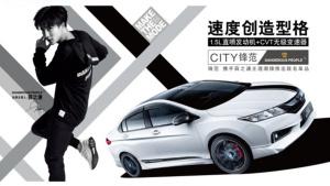 2017款本田CITY锋范