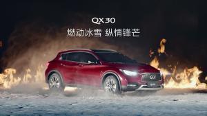 英菲尼迪QX30燃动冰雪