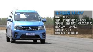 东风启辰M50V 满载刹车