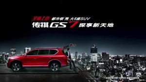 传祺GS7重磅SUV上市