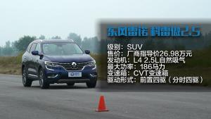 雷诺科雷傲SUV 110米紧急变