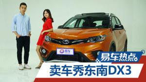 疯狂卖车秀之东南DX3