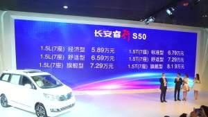 长安睿行S50上市活动