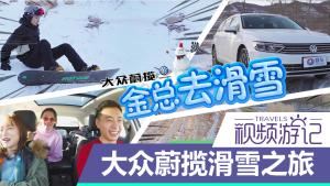 进口大众蔚揽美女滑雪之旅