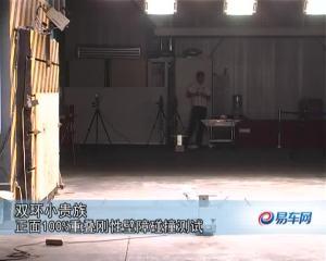 贵族可变形移动壁障侧面碰撞   2010广州车展 2011款双环小高清图片