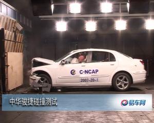 中华骏捷-CNCAP汽车碰撞测试视频