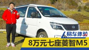易车体验 旭子测8万元东风风行菱智M5