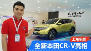 2017上海车展 旭子点评全新本田CR-V