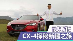 视频游记 马自达CX-4新疆爱乐之旅