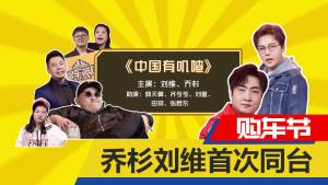 乔杉 刘维首次同台PK 谁是最后赢家?