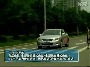 《试车报告》之丰田卡罗拉Corolla