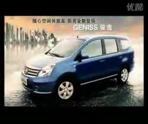 领引未来的新风 东风日产骏逸汽车