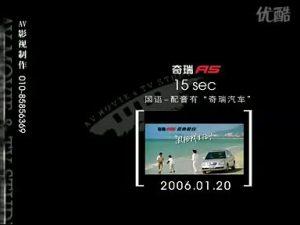 奇瑞A5体操十项全能网李小双代言广告