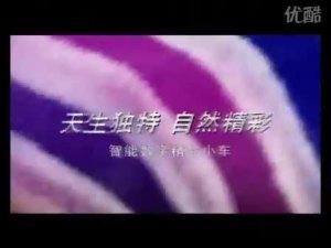 瑞麟M1小车大影响精彩广告视频