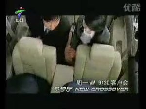 奇瑞东方之子CROSS粤语版精彩广告