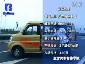 日本轻型4轮MPV——昌河铃木浪迪