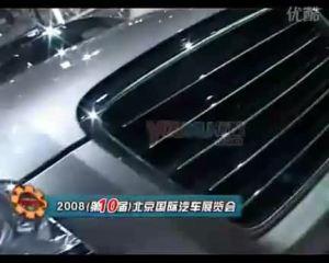 08北京车展--双龙汽车CHAIRMAN
