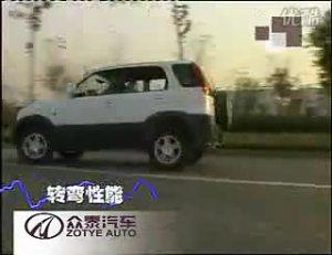 个性化外观设计 评测众泰汽车2008