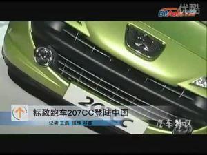 标致跑车登陆中国  207CC惊艳亮相