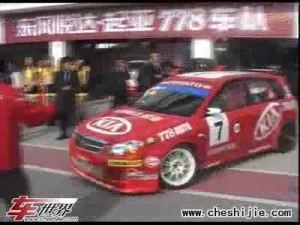 2008CTCC赛事回眸 起亚新车亮相