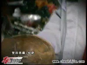 精彩中国精彩帕拉丁 梦回之旅-西藏