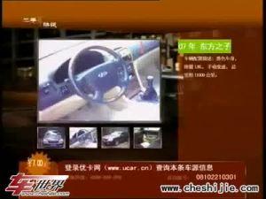 优卡二手车28 国产品牌比拼日系