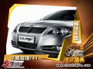 2008年度中国汽车群英榜华晨骏捷FRV