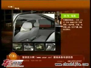 车世界原创节目之二手车快讯25