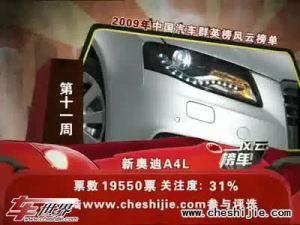 2009年中国汽车风云榜 新奥迪A4L