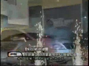 300C同平台生产 克莱斯勒铂锐上市