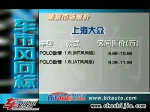 车世风向标市场报价-大众POLO1.4 1.6