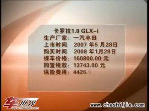 易车测试 卡罗拉1.8GLX-I转向测试