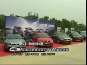 沃尔沃品牌体验日活动上海站落幕