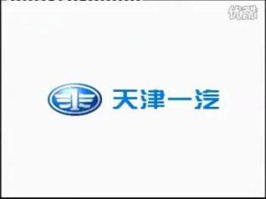 天津一汽夏利 驰骋华夏利国利民