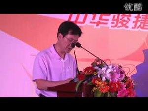 中华骏捷FRV CORSS发布会 刘志刚讲话