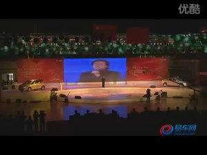 江淮和悦上市会戴玉强演唱视频