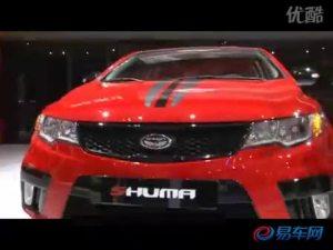 2009广州车展进口起亚SHUMA速迈