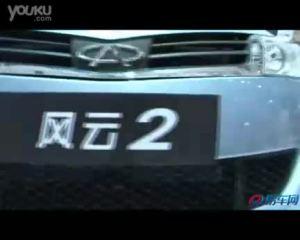 2009广州车展展出奇瑞汽车风云2