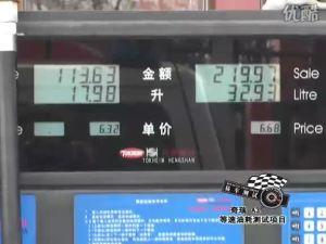 易车测试 奇瑞A3 油耗测试视频