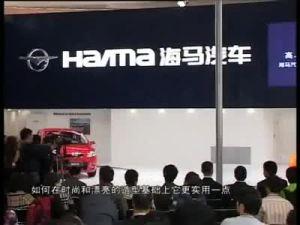海马汽车M2正式命名为