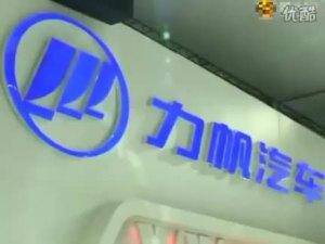 2010北京车展 力帆620CVT精彩视频
