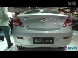 2010北京车展  莲花汽车L3三厢