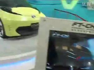 2010北京车展 丰田FT-CH新车亮相