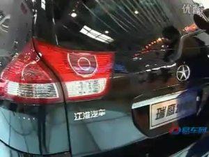 2010北京车展 江淮瑞鹰2010款登场