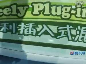 2010北京车展 吉利帝豪EC8车展亮相